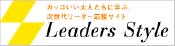Leaders Style logo